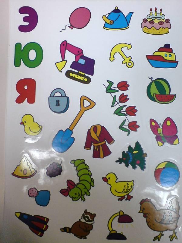 Иллюстрация 1 из 7 для Играем и учимся. Буквы | Лабиринт - книги. Источник: Настёна