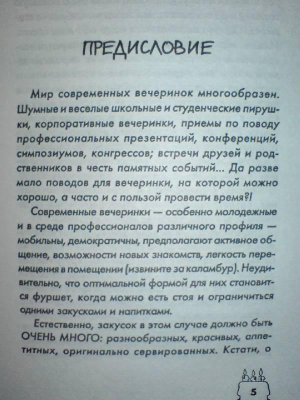Иллюстрация 1 из 15 для Закуски для вечеринки - Елена Филякова   Лабиринт - книги. Источник: Настёна
