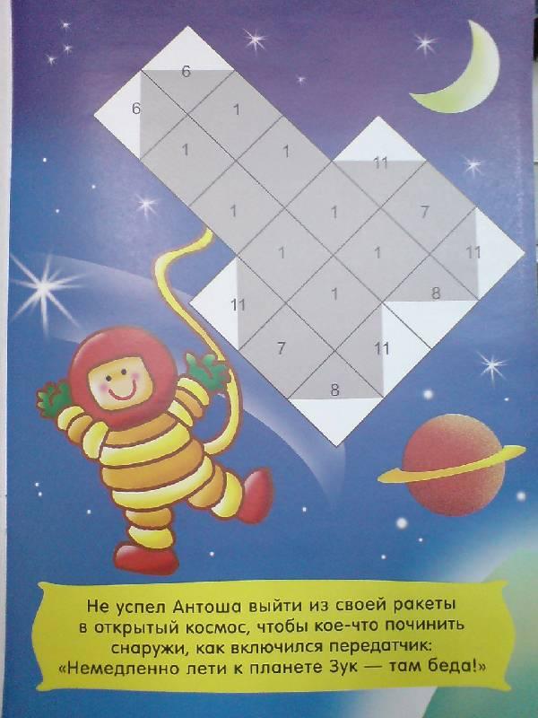 Иллюстрация 1 из 16 для Поиграем с мозаикой. В космосе   Лабиринт - книги. Источник: Настёна