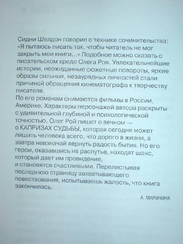 Иллюстрация 1 из 15 для Отражение - Олег Рой | Лабиринт - книги. Источник: Настёна