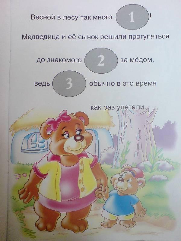 Иллюстрация 1 из 24 для Сказки о животных с наклейками. Приключения медвежонка   Лабиринт - книги. Источник: Настёна