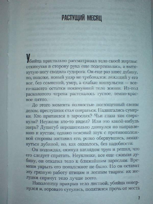 Иллюстрация 1 из 9 для Бледный гость - Филип Гуден | Лабиринт - книги. Источник: Настёна