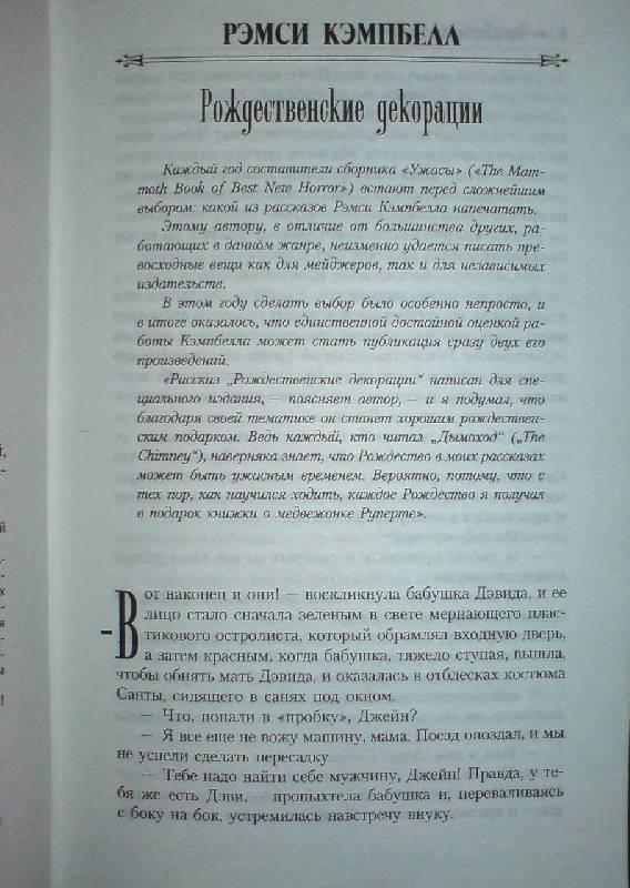 Иллюстрация 1 из 6 для Ужасы: Антология | Лабиринт - книги. Источник: Настёна