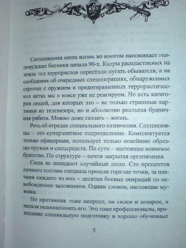 Иллюстрация 1 из 4 для Равнение на знамя - Александр Бушков   Лабиринт - книги. Источник: Настёна