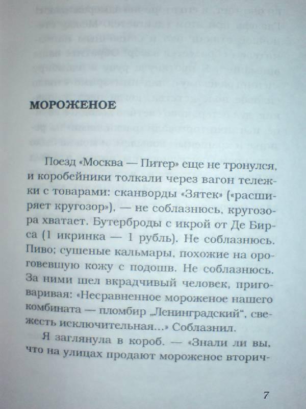 Иллюстрация 1 из 13 для Река - Татьяна Толстая   Лабиринт - книги. Источник: Настёна