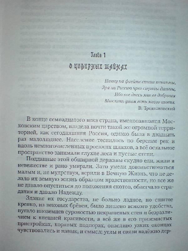 Иллюстрация 1 из 9 для Девятный Спас - Анатолий Брусникин   Лабиринт - книги. Источник: Настёна