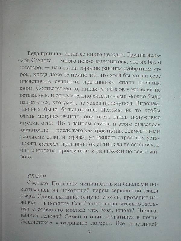 Иллюстрация 1 из 9 для Восход над Шалмари - Андрей Имранов   Лабиринт - книги. Источник: Настёна