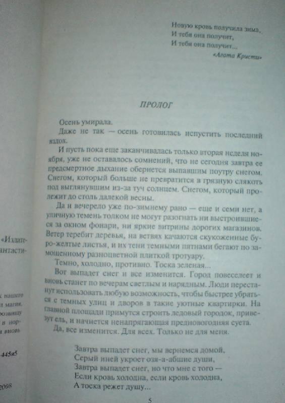 Иллюстрация 1 из 5 для Черные сны - Павел Корнев | Лабиринт - книги. Источник: Настёна
