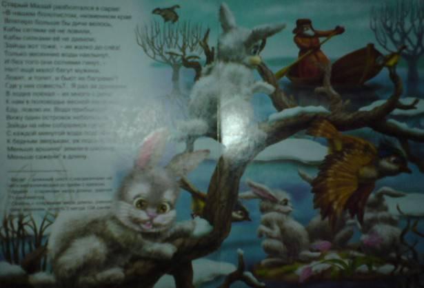 Иллюстрация 1 из 11 для Дедушка Мазай и зайцы - Николай Некрасов | Лабиринт - книги. Источник: Настёна