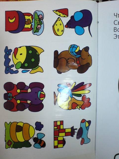Иллюстрация 1 из 10 для Загадки и раскраски (желтая) - Екатерина Савельева | Лабиринт - книги. Источник: Настёна