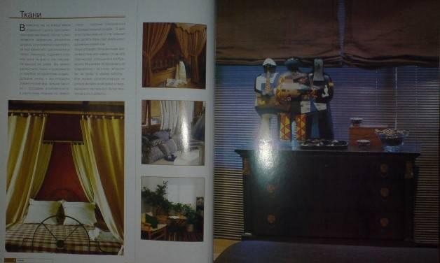 Иллюстрация 1 из 8 для Практические идеи по декорированию дома - Ана Вентура | Лабиринт - книги. Источник: Настёна