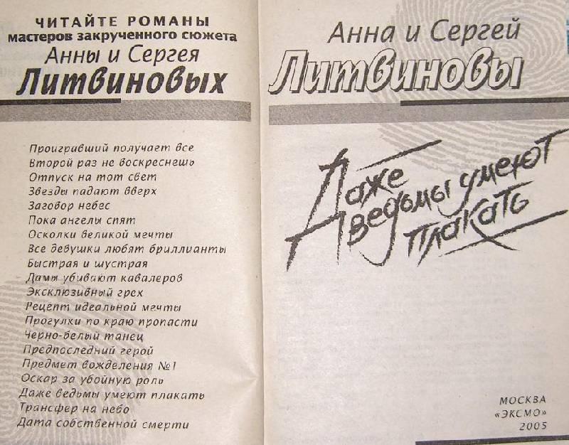Иллюстрация 1 из 15 для Даже ведьмы умеют плакать: Роман - Литвинова, Литвинов | Лабиринт - книги. Источник: JenEvNika