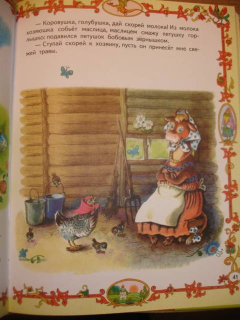 Иллюстрация 1 из 18 для Русские народные сказки | Лабиринт - книги. Источник: Kisа