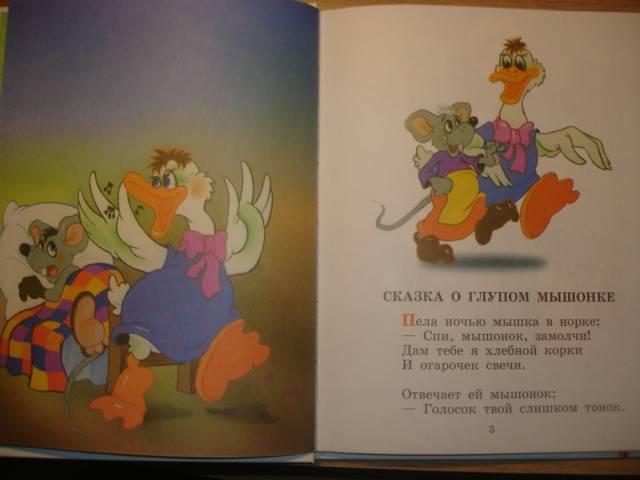Иллюстрация 1 из 15 для Сказки. Сказка об умном мышонке. Планета детства - Самуил Маршак | Лабиринт - книги. Источник: Kisа