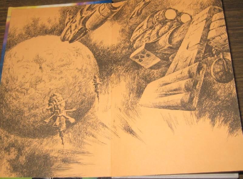 Иллюстрация 1 из 3 для Мы - будем! Выбор - Иар Эльтеррус   Лабиринт - книги. Источник: Кулина  Ольга Евгеньевна