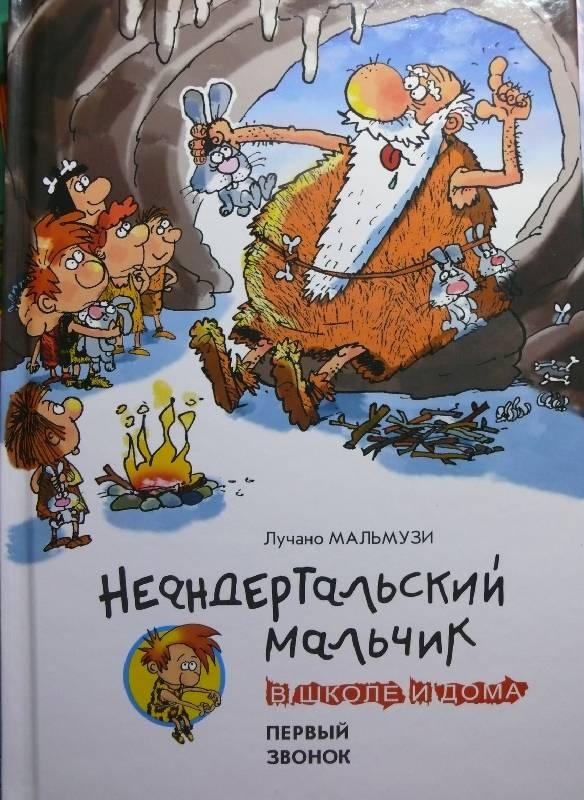 Иллюстрация 1 из 29 для Неандертальский мальчик в школе и дома. Первый звонок - Лучано Мальмузи | Лабиринт - книги. Источник: Аврора