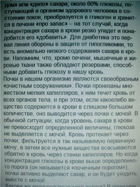 Иллюстрация 1 из 7 для Настольная книга диабетика - Астамирова, Ахманов | Лабиринт - книги. Источник: света