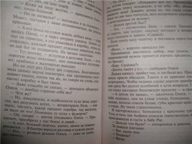 Иллюстрация 1 из 3 для Запасной инстинкт: Роман - Татьяна Устинова | Лабиринт - книги. Источник: света