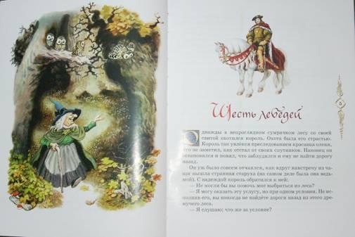 Иллюстрация 1 из 11 для Шесть лебедей. Заяц и еж - Гримм Якоб и Вильгельм   Лабиринт - книги. Источник: Качура Светлана Анатольевна