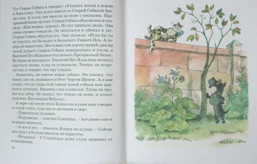 Иллюстрация 1 из 23 для Ваш покорный слуга Пес Бутс - Редьярд Киплинг   Лабиринт - книги. Источник: Качура Светлана Анатольевна