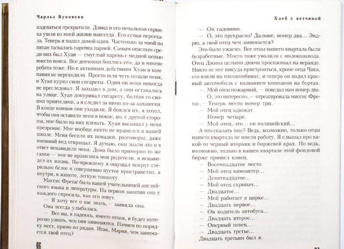 Иллюстрация 1 из 5 для Хлеб с ветчиной - Чарльз Буковски | Лабиринт - книги. Источник: Кнопа2