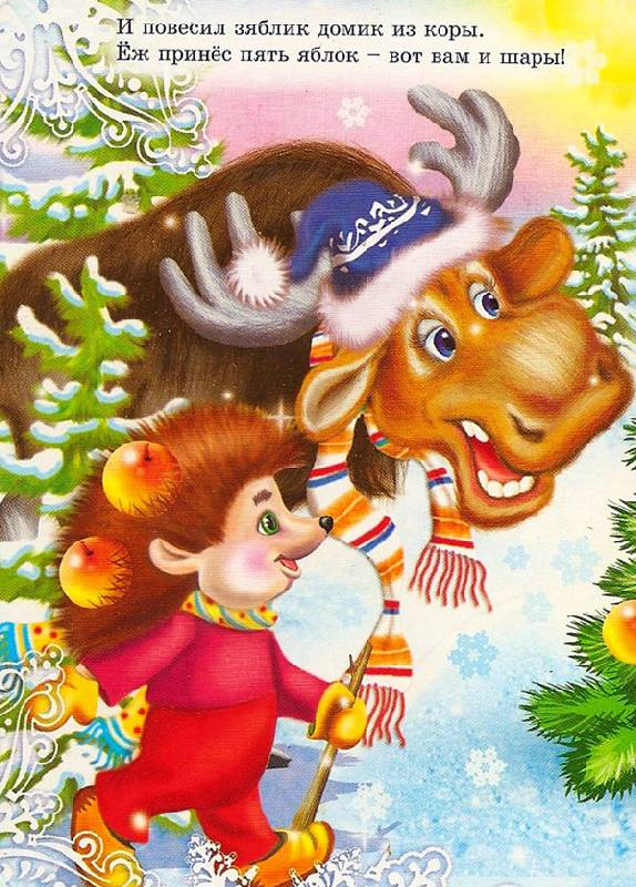 Иллюстрация 1 из 3 для Елочка - Виктор Лясковский | Лабиринт - книги. Источник: Кнопа2