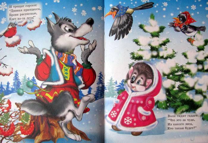 Иллюстрация 1 из 32 для Внучка Дедушки Мороза - Крас, Гурина, Мигунова, Майер | Лабиринт - книги. Источник: Кнопа2
