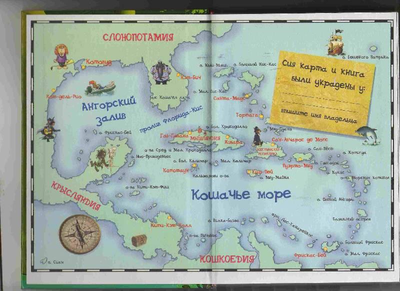 Иллюстрация 1 из 17 для Пираты Кошачьего моря - Аня Амасова   Лабиринт - книги. Источник: Урядова  Анна Владимировна