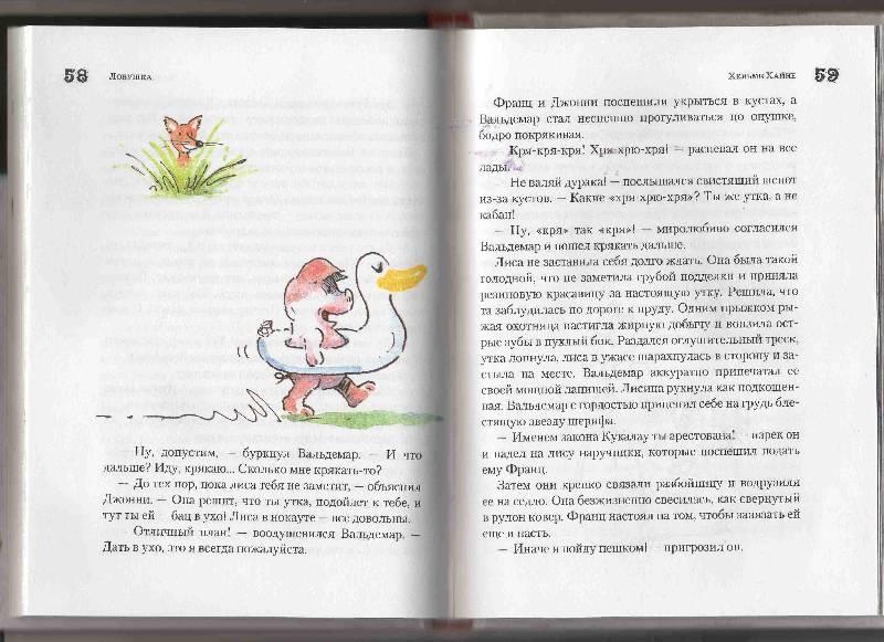 Иллюстрация 1 из 21 для Дело было в Кукалау - Хельме Хайне | Лабиринт - книги. Источник: Урядова  Анна Владимировна