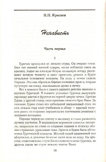 Иллюстрация 1 из 7 для Ненависть - Петр Краснов   Лабиринт - книги. Источник: Vidaliti