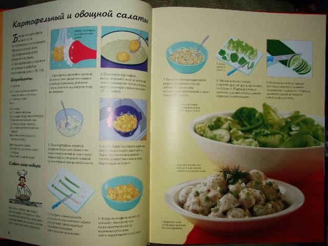 Иллюстрация 1 из 32 для Кулинария для детей (тв) - Ребекка Гилпин | Лабиринт - книги. Источник: *  Надежда