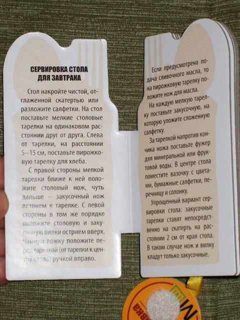 Иллюстрация 1 из 2 для Сервировка | Лабиринт - книги. Источник: *  Надежда