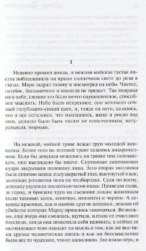 Иллюстрация 1 из 15 для Красное на голубом (тв) - Анна Данилова | Лабиринт - книги. Источник: Большая Берта