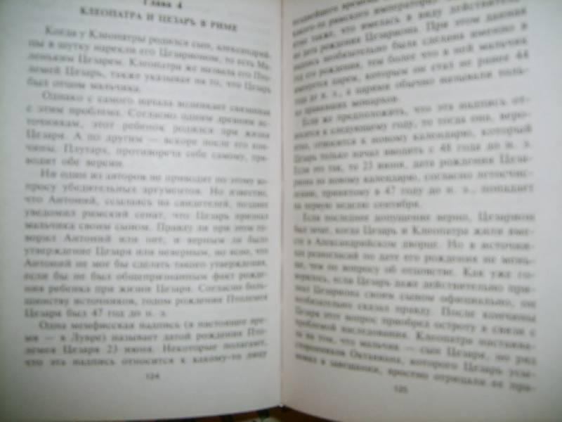 Иллюстрация 1 из 6 для Нефертити. Повелительница Двух Земель - Эвелин Уэллс   Лабиринт - книги. Источник: kato!