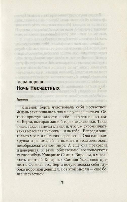 Иллюстрация 1 из 9 для Лис Улисс. Роман - Фред Адра | Лабиринт - книги. Источник: Count de Plagny