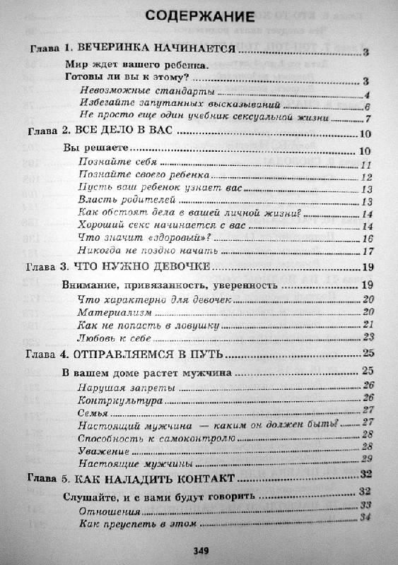 Иллюстрация 1 из 3 для Вся правда об аисте - Фитч, Кокс   Лабиринт - книги. Источник: Валерия