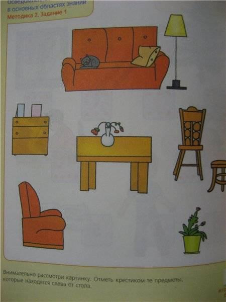 Иллюстрация 1 из 19 для Тетрадь для диагностики готовности ребенка к школе | Лабиринт - книги. Источник: малышка Мю