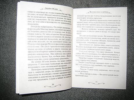 Иллюстрация 1 из 4 для Путешествие в любовь - Джудит Мэлори | Лабиринт - книги. Источник: kitteyn