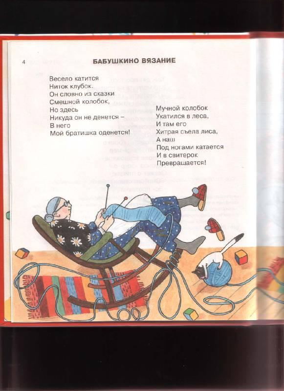 Иллюстрация 1 из 44 для Дали Даше карандаш - Алексей Шевченко | Лабиринт - книги. Источник: Anastasiavo