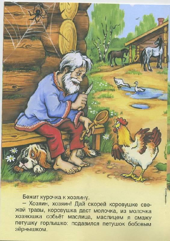 Петушок И Бобовое Зёрнышко Читать С Картинками