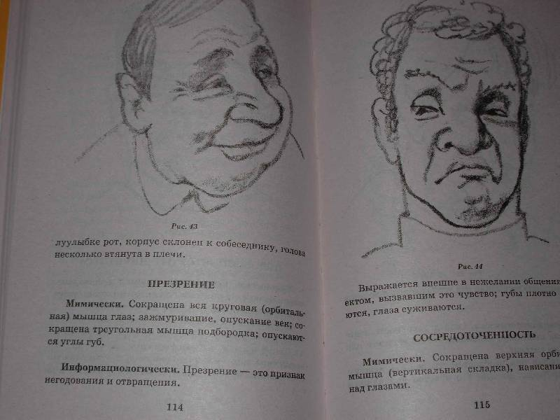 Лучшая Книга По Физиогномике