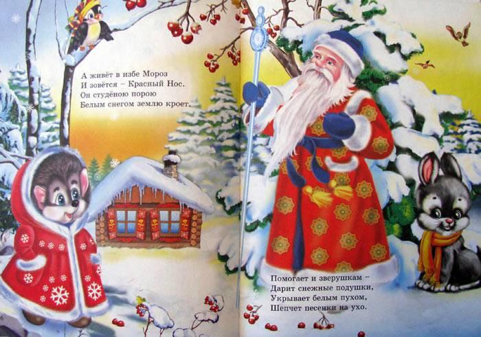 новогодние стихи для детей 1до2лет термобелье