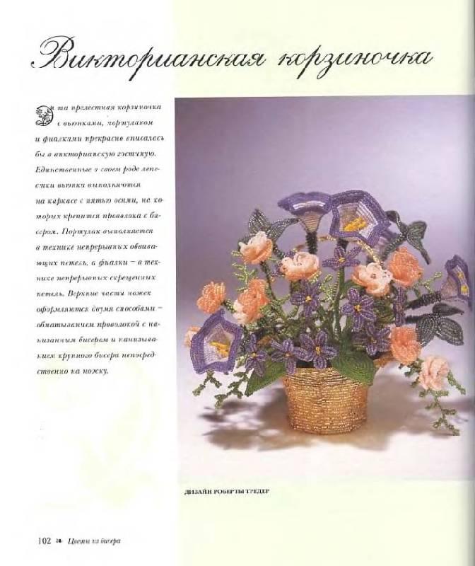Пока жизнь на даче, на природе лишь грезится, можно отдаться рукоделию.  Предлагаю сделать цветы из бисера своими...