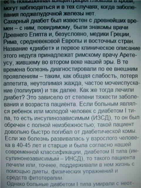 Астамирова Х. Ахманов М Настольная Книга Диабетика