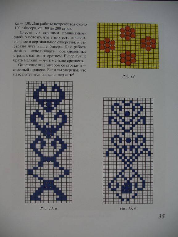 """Иллюстрация 5 к книге  """"Подарочные яйца из бисера """", фотография, изображение, картинка."""