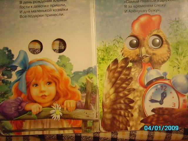 Иллюстрация 1 из 5 для Верные друзья - Наталья Мигунова | Лабиринт - книги. Источник: Звездочка