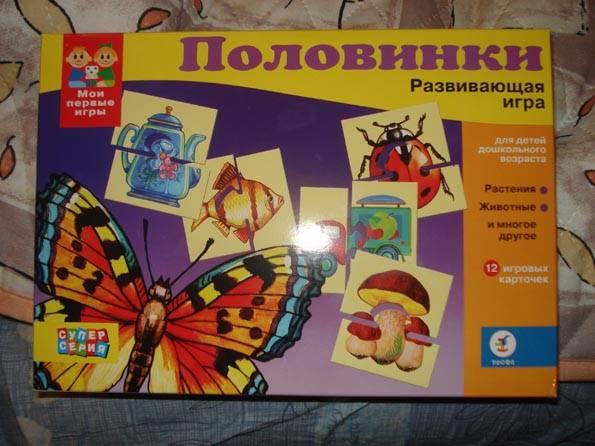 Картинки половинки для детей 4 лет