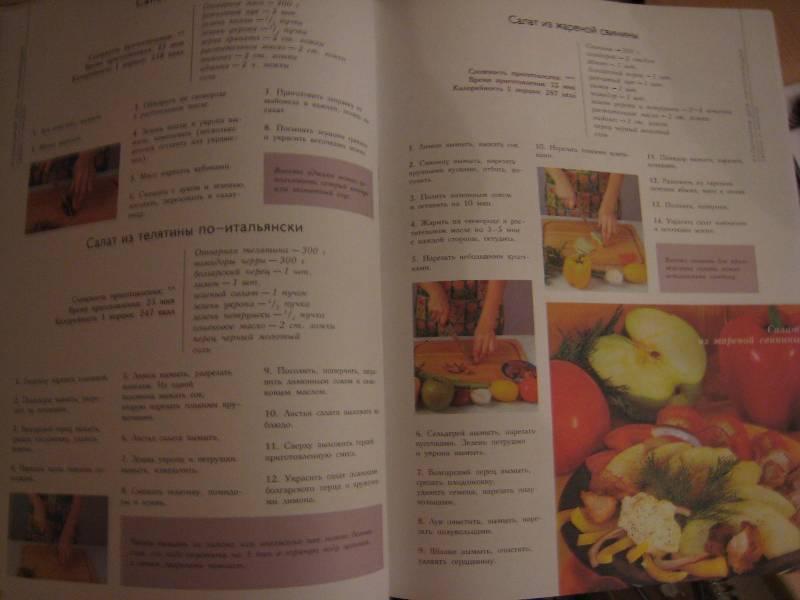 Иллюстрация 5 из 19 для книги кулинария
