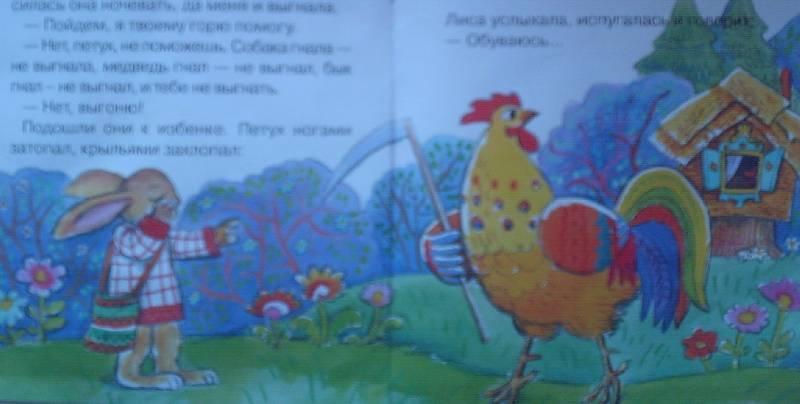 Иллюстрация 1 из 18 для Сказки для самых маленьких Р-906 (комлект из 6 книг) | Лабиринт - книги. Источник: Полякова Елена Николаевна
