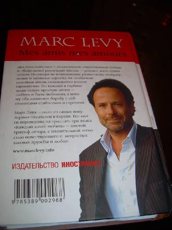 Иллюстрация 1 из 8 для Каждый хочет любить - Марк Леви | Лабиринт - книги. Источник: Cveto4ek